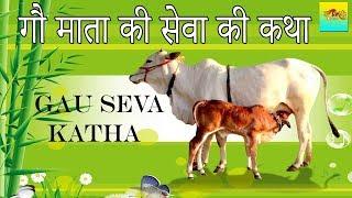 गौ माता की सेवा की कथा || gau seva katha || gau mata || tndm bhakti ||