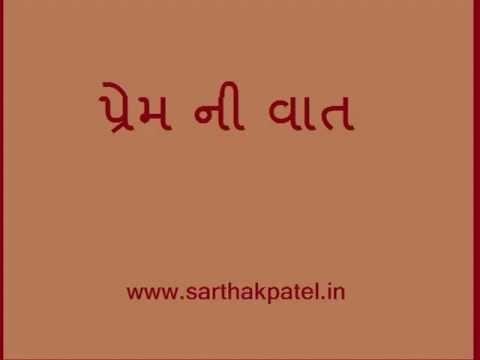 Prem Ni Vat ( પ્રેમ ની વાત )