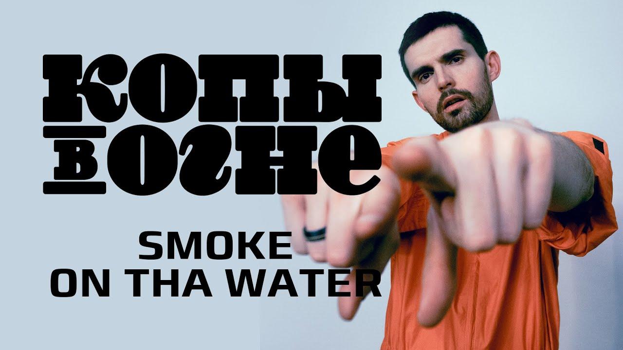 Noize MC — Smoke on tha Water (из хипхоперы «Копы в огне»)
