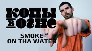 Noize MC — Smoke on tha Water (из хипхоперы «Копы в огне») cмотреть видео онлайн бесплатно в высоком качестве - HDVIDEO