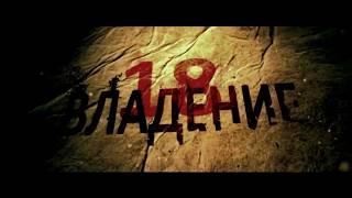 Владение 18 (2013) -  Русский Трейлер#2