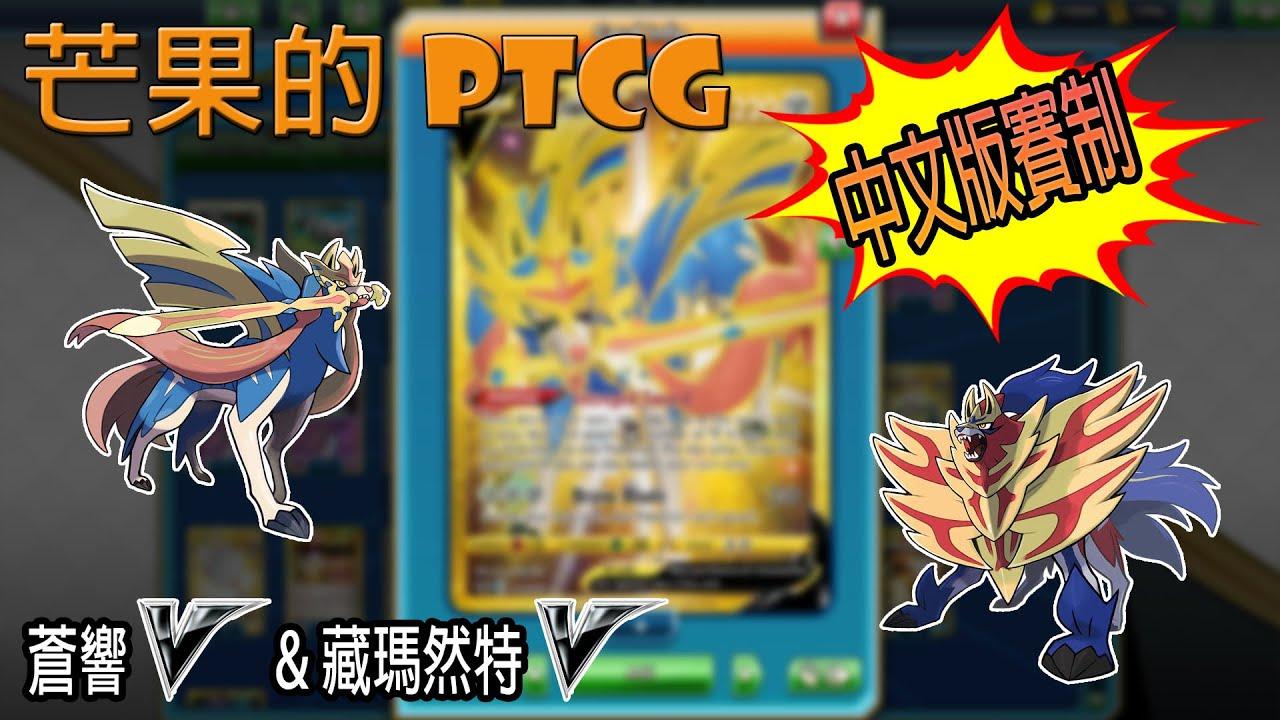 【芒果的PTCG】【中文版賽制】蒼響 V / 藏瑪然特 V