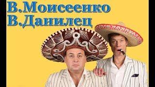 Смотреть Владимир Моисеенко и Владимир Данилец - Прокурорский надзор онлайн