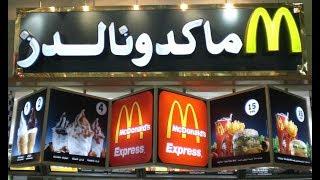 Mcdonalds in Jeddah (Saudi Arabia)