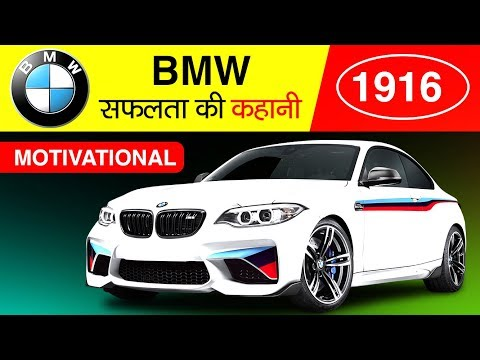 BMW Success Story in Hindi |  Luxury Car Company | Motivational Story | Car | Bike