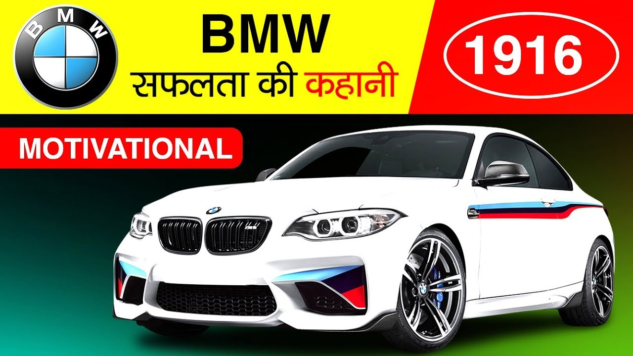 Bmw Success Story In Hindi Luxury Car Company Motivational Story