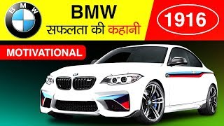 BMW Success Story in Hindi |  Luxury Car Company | Motivational Story | Car | Bike