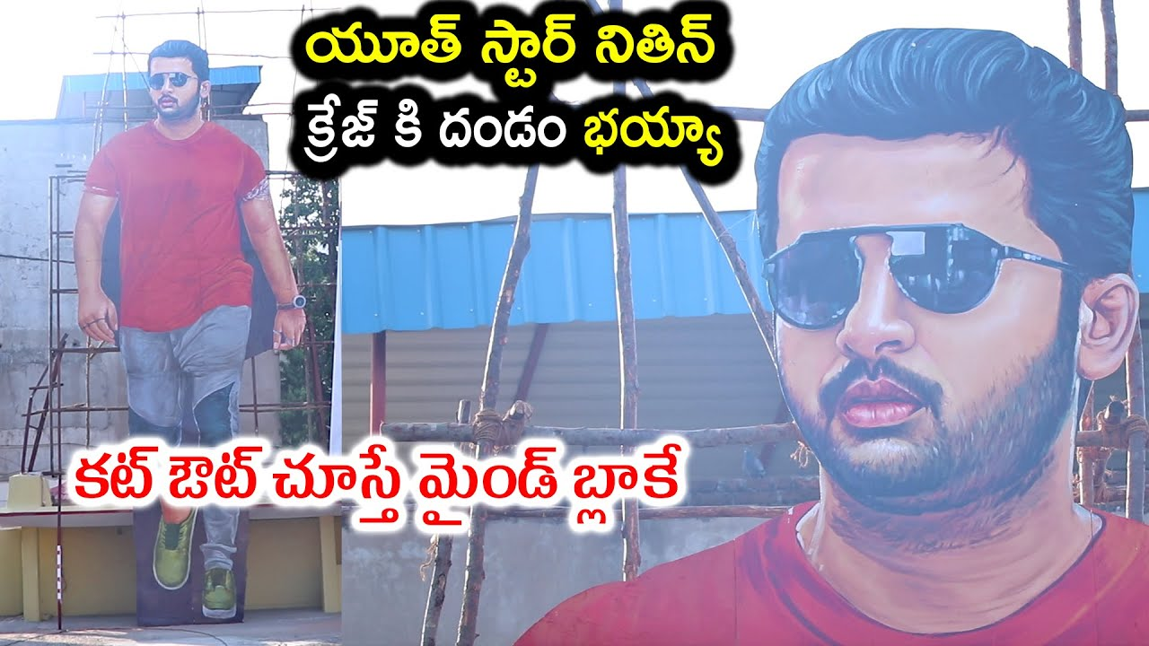 Nithiin Craze at Check Movie Theatre | Nithiin Cut Out | Check Public Talk | Check Review | Rating