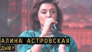 """Алина Астровская - Дышу   """"Пятница с Региной"""""""