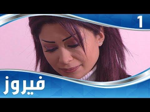 المسلسل العراقي فيروز - الحلقة ١ motarjam