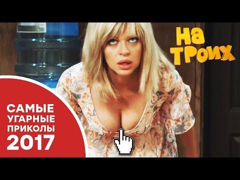 ЛУЧШИЕ ПРИКОЛЫ 2017