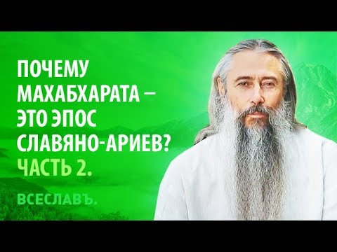 2-я беседа на Народном Славянском Радио: «Почему Махабхарата – это эпос Славяно-Ариев»?