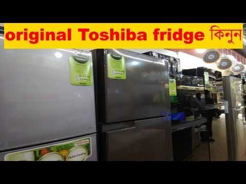 Toshiba Refrigerator Latest Price in Bangladesh 2018 | Buy Original Toshiba Fridge in Dhaka, BD