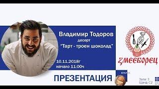 """Демонстрация """"Тарт - троен шоколад"""" с шеф Владимир Тодоров"""