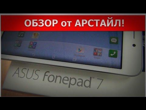 ASUS Fonepad 7 (FE375 CXG) Бюджетник удивил! Арстайл /