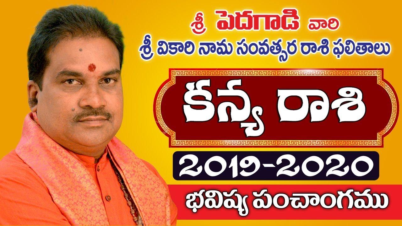 కన్యా రాశి 2019 To 2020 - Kanya Rasi - Virgo Horoscope - Telugu Rasi  Phalalu 2019 - PEDAGADI