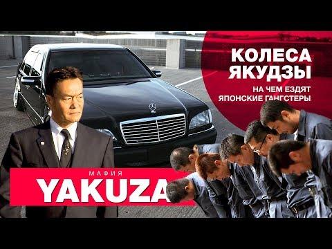 История - машина для мафии: на чем передвигается японская якудза (japan mafia) 2010 год