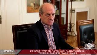Ο Γιώργος Βαλής για τις τις δυνατότητες ρύθμισης οφειλών προς το Δήμο Κοζάνης