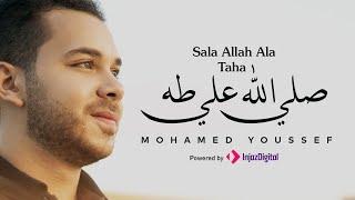 Mohamed Youssef - TAHA |  محمد يوسف - صلي الله علي طه