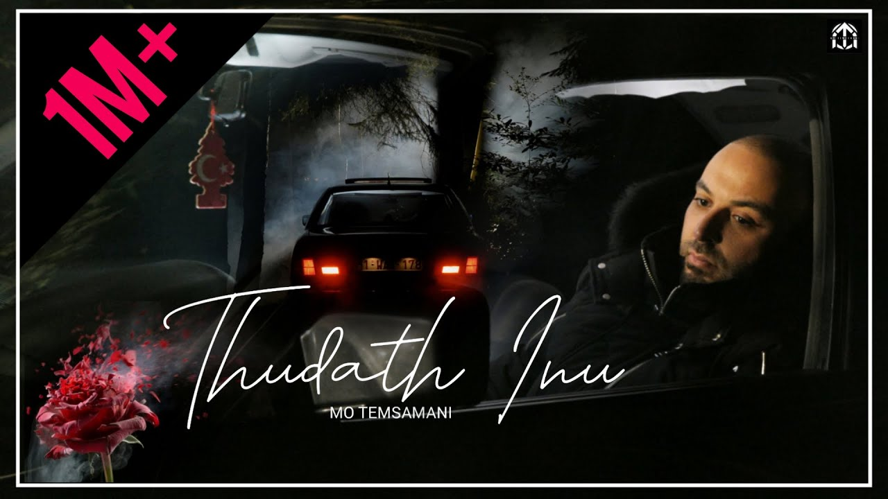 MO TEMSAMANI - THUDATH INU | ثذاث إنو (PROD.Fattah Amraoui)[Exclusive Music Video]