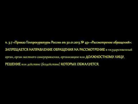 «Прокуратура Амурской области – М.В. Дрожаченко | На ДНЕ знаний»