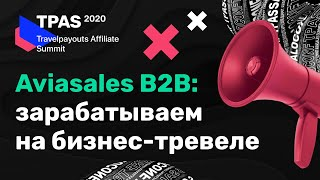 Aviasales B2B: партнёрская программа по бизнес-тревелу