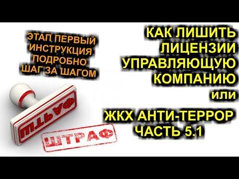 НОВАЯ ПОДРОБНАЯ ВИДЕО-ИНСТРУКЦИЯ ШАГ ЗА ШАГОМ или ЖКХ АНТИ-ТЕРРОР ЧАСТЬ 5.1