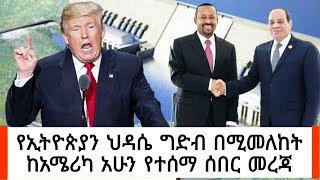 Ethiopia ሰበር ዜና - የኢትዮጵያን ህዳሴ ግድብ በሚመለከት ከአሜሪካ አሁን የተሰማ ዜና | Abel News