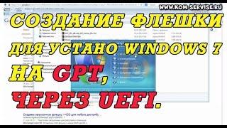 Как сделать загрузочную флешку с WINDOWS 7 для установки на GPT через UEFI.(В том видео я покажу, как самому создать загрузочную ЮСБ флешку с виндовс семь. http://kom-servise.ru/index.php/razlichnoe-po/697-69..., 2014-11-04T15:23:24.000Z)