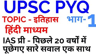 आईएएस में पूछे गए प्रश्न UPSC IAS HINDI MEDIUM ki taiyari puche gaye sawal prashn mcq pyq prelims 1