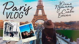 VLOG PARIS || Eiffel Tower | Triumphal Arch