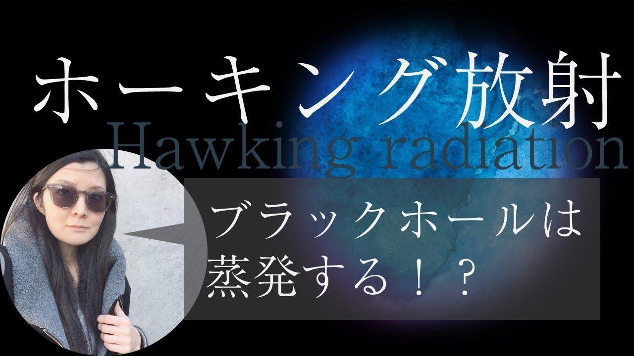 【ホーキング放射】ブラックホールは蒸発する