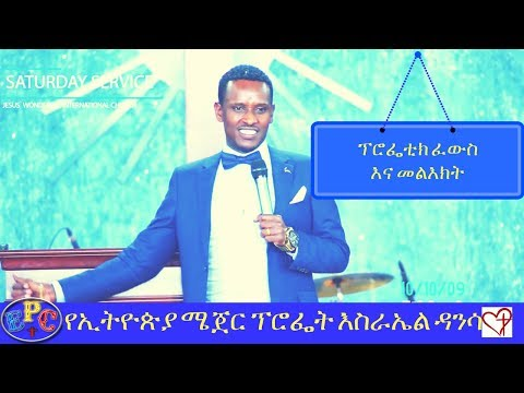 ETHIOPIAN MAJOR PROPHET ISRAEL DANSA PROPHETIC HEALING AND MESSAGE 20, JUL 2017