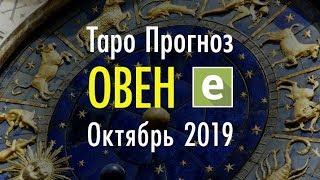 ОВЕН ♈️ Таро Прогноз на ОКТЯБРЬ 2019