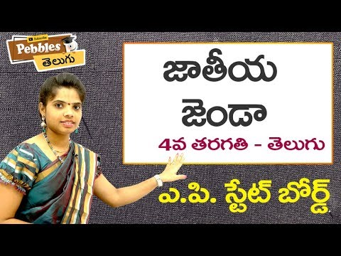 Jatheya Janda Full Lesson 4th Class Telugu Video Lessons Rhymes A P Telugu Youtube