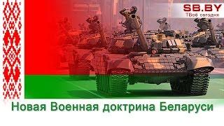 Новая Военная доктрина Беларуси