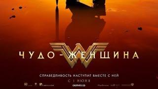 «Чудо-женщина» — фильм в СИНЕМА ПАРК