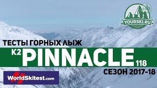 Тесты горных лыж K2 Pinnacle 118 (Сезон 2017-18)