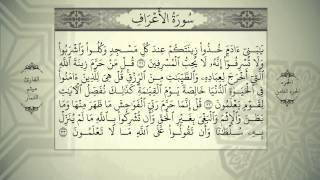 القرآن الكريم - الجزء الثامن - بصوت القارئ ميثم التمار - QURAN JUZ 8
