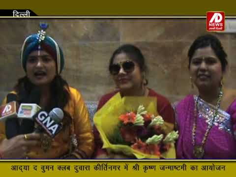 Shri Krishn Janmashtami Mahotsav ka Ayojan