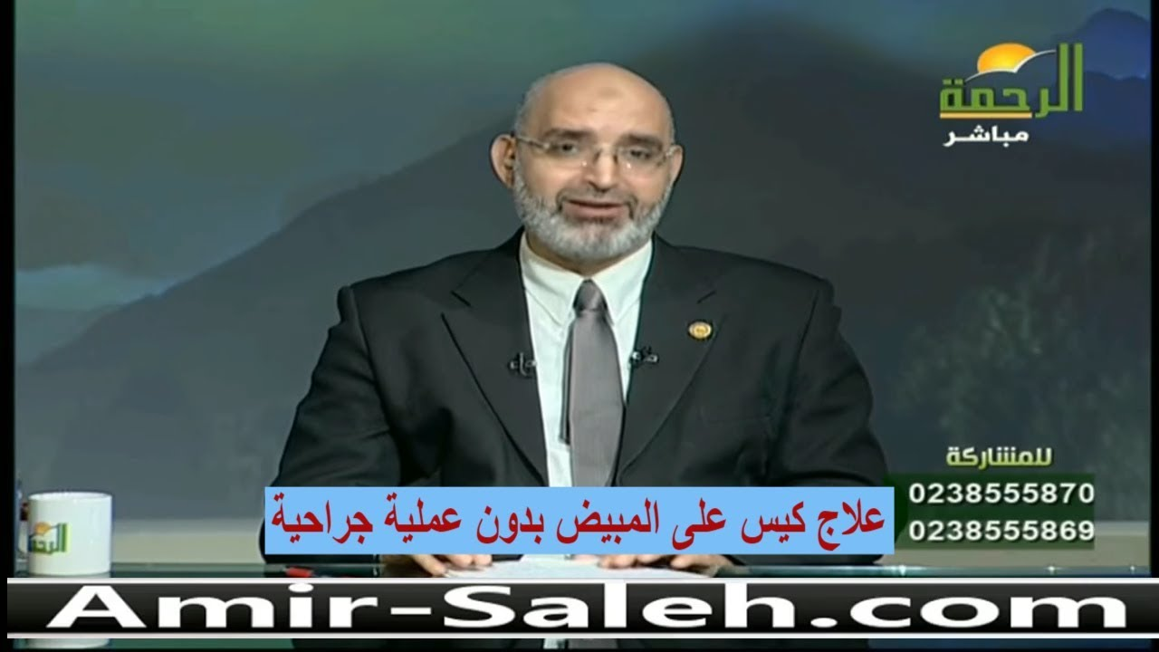 علاج كيس على المبيض بدون عملية جراحية | الدكتور أمير صالح