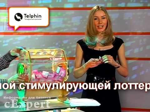 Стимулирующая лотерея для клиентов
