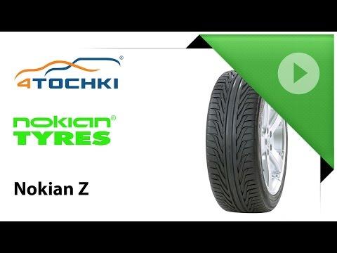 Обзор шины Nokian Z