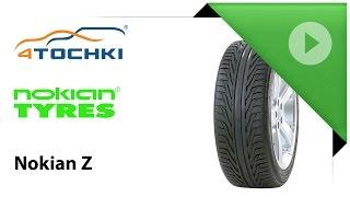 Обзор шины Nokian Z - 4 точки. Шины и диски 4точки - Wheels & Tyres 4tochki(Обзорный ролик о летней высокоскоростной шине Nokian Z обеспечивающей превосходные показатели на сухой и..., 2012-01-27T13:55:50.000Z)