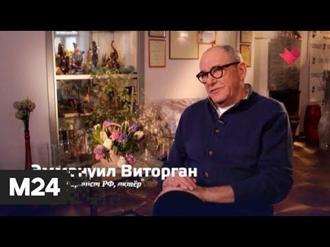 """""""Звёзды советского экрана"""": Эммануил Виторган - Москва 24"""