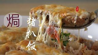 『Eng Sub』【猪扒焗饭 】简单晚餐 & 孩子便当Baked rice with pork chop【田园时光美食2019 009】