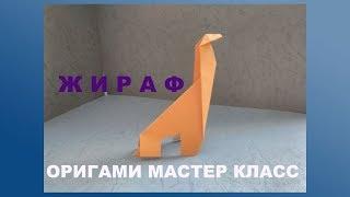 Оригами из бумаги животные. Жираф