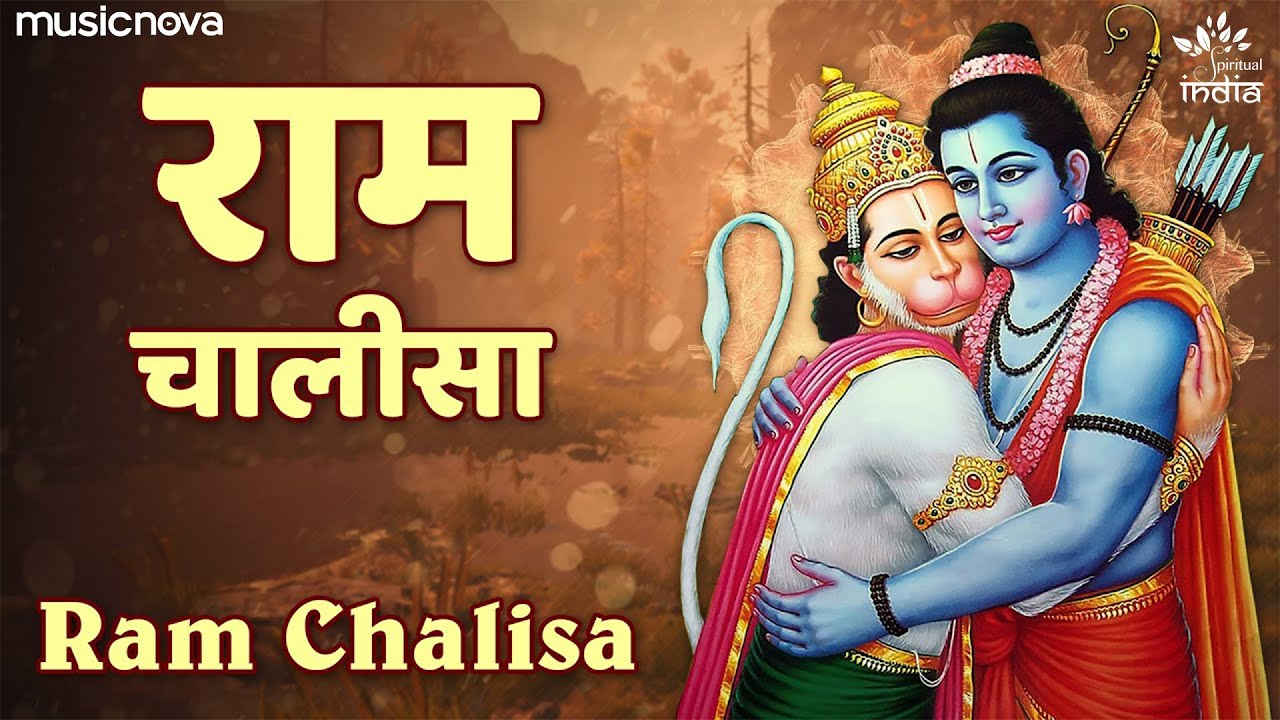 Ram Chalisa राम चालीसा by Anup Jalota | Shri Ram Song | Bhakti Song | Ram Chalisa Full