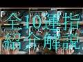 Gambar cover beatmania IIDX 運指紹介&解説動画初心者向け
