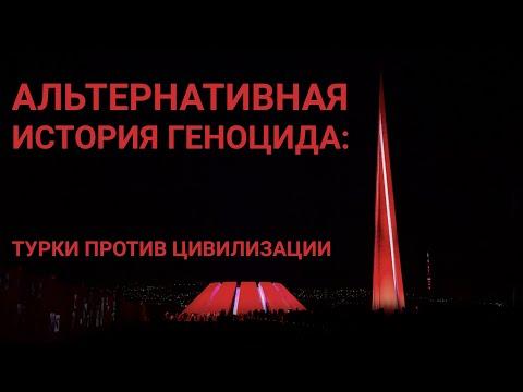 Альтернативная история геноцида армян: турки против цивилизации